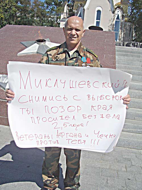 Пикет протеста во Владивостоке