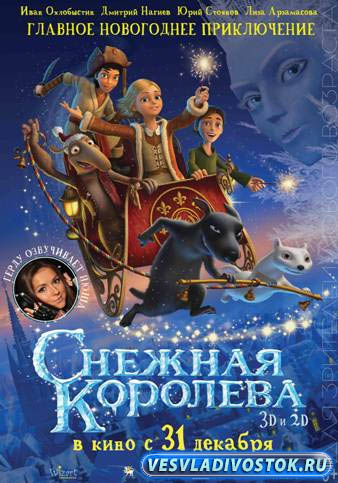 «Снежная королева»