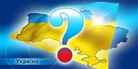 Что будет с украиной?