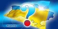 Что будет с украиной?