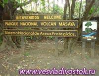Новые места отдыха в Никарагуа