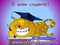 25 января – День студентов (Татьянин день)