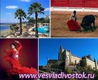 Новый туристический бренд Испании
