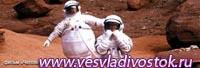 Станут ли россияне первыми марсианами