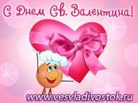 14 февраля – День Влюблённых - День святого Валентина