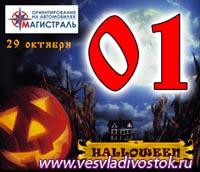 Хэллоин, или канун Дня всех святых, празднуется в последний день октября