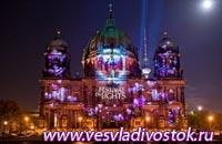Фестиваль света в германской столице пройдет с 12 по 23 октября