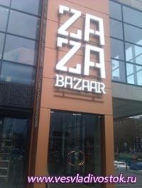 Крупнейший ресторан Za Za Bazaar в Великобритании