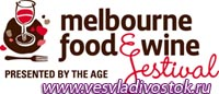 В Мельбурне пройдет фестиваль вина и еды