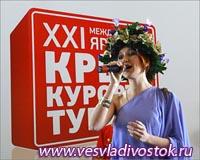 Выставка «Крым. Курорты. Туризм»