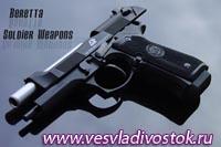 Пистолет - «Беретта» 92SB