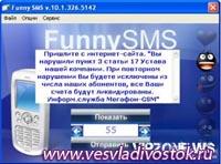Где найти SMS (смс) анекдоты