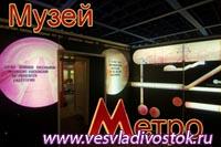 Музей в московском метро