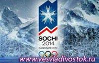 К Олимпиаде 2014 в Сочи строится и реконструируется свыше 45 гостиниц