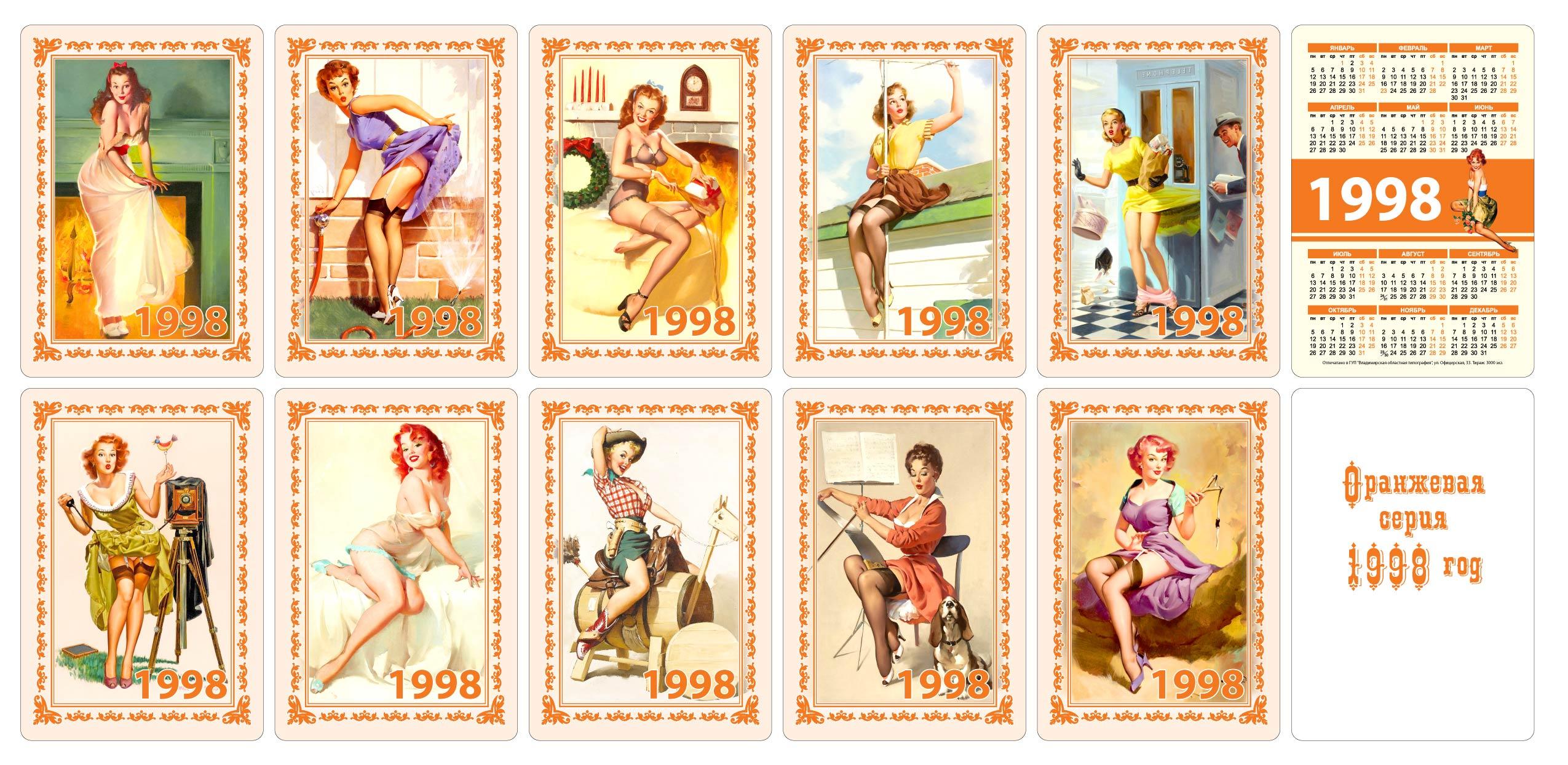 Карманные календарики серии пин-ап - Оранжевая серия