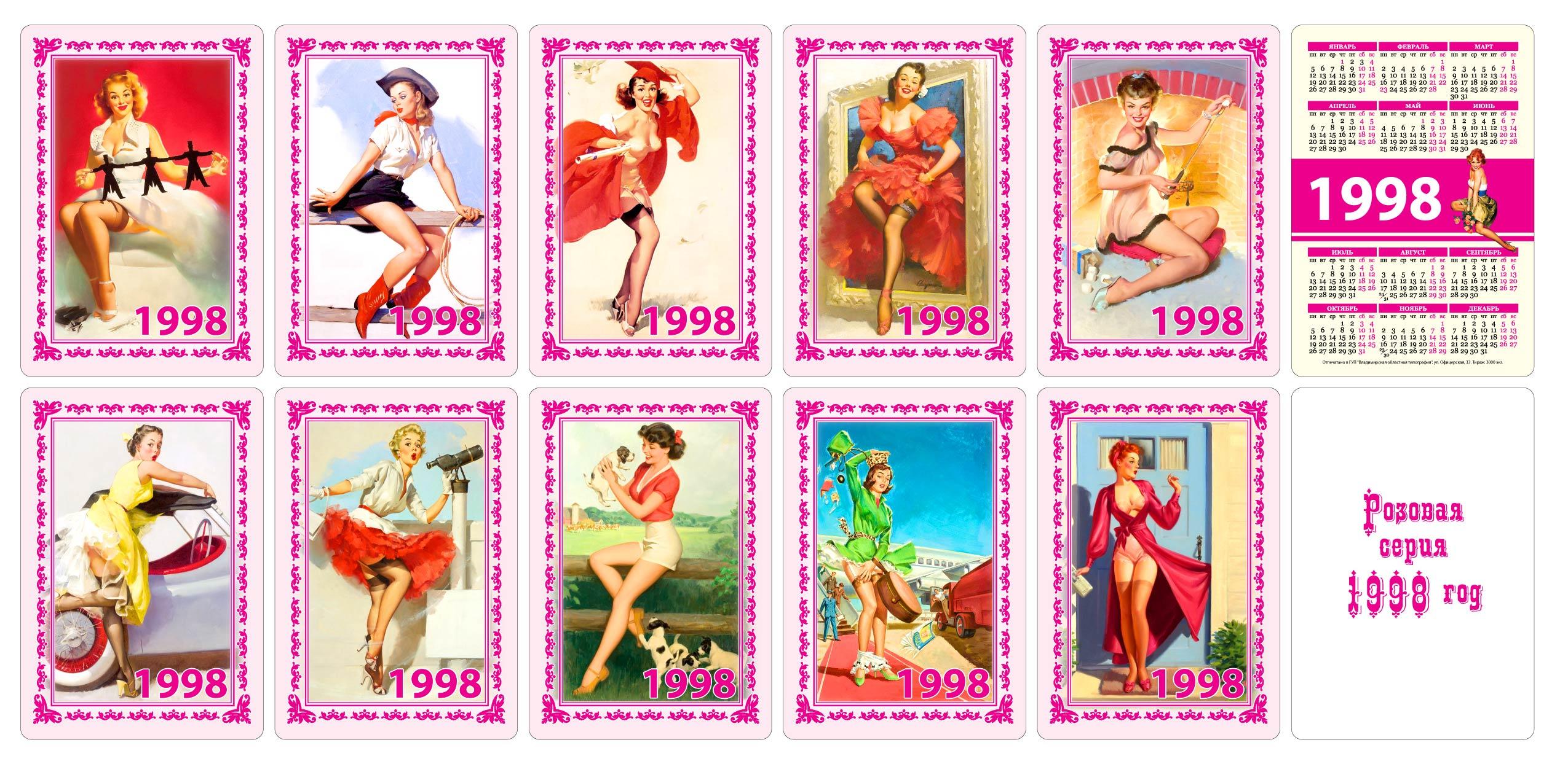 Карманные календарики серии пин-ап - Розовая серия