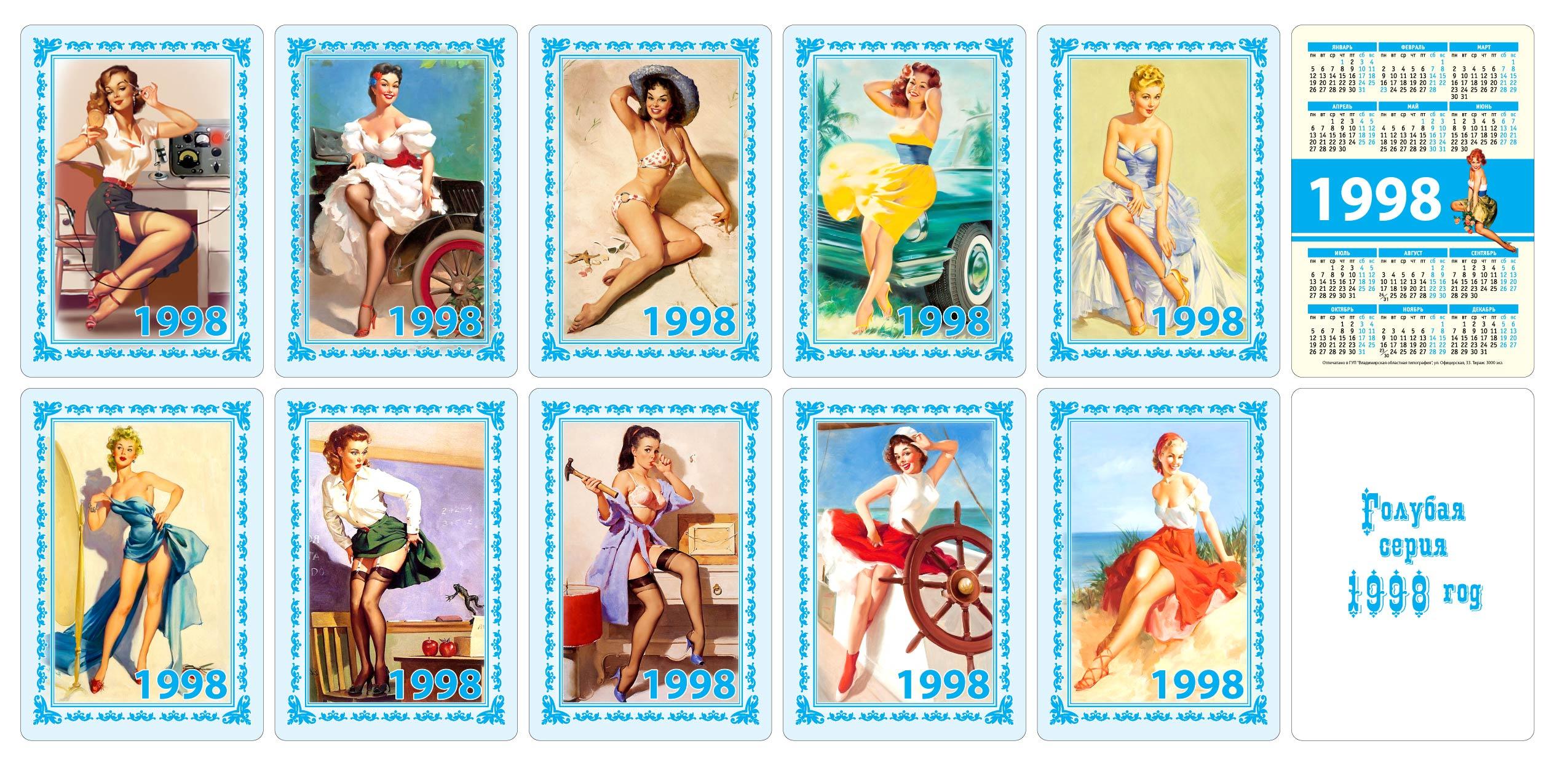 Карманные календарики серии пин-ап - Голубая серия
