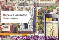 «Яндекс. Навигатор» для смартфонов