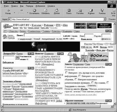 Web-сервер «ИнфоАрт» и безопасность в Internet