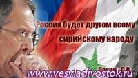 Лавров если оппозицию вооружить до зубов, сирийскую армию все равно не победить