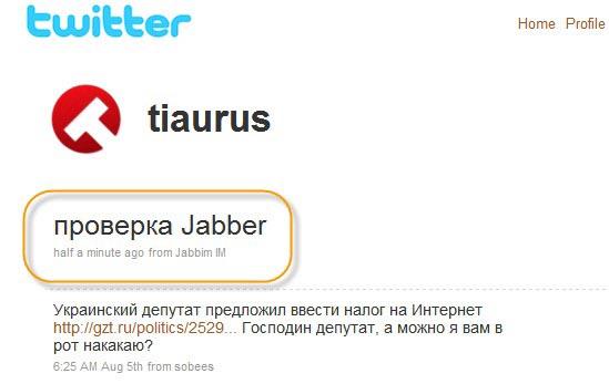 Jabber это