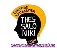 Салоники в 2014 году станет европейской молодежной столицей