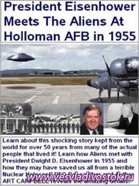 Похищенный инопланетянами предоставил свидетелей