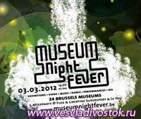 В начале марта в Брюсселе пройдет Ночь музеев