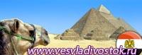 Горящие путевки в Сафага (Египет)