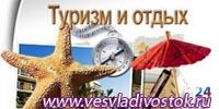 XV юбилейная выставка «ДАЛЬТУР - 2011» пройдет во Владивостоке