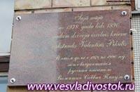 Вечер памяти Валентина Пикуля