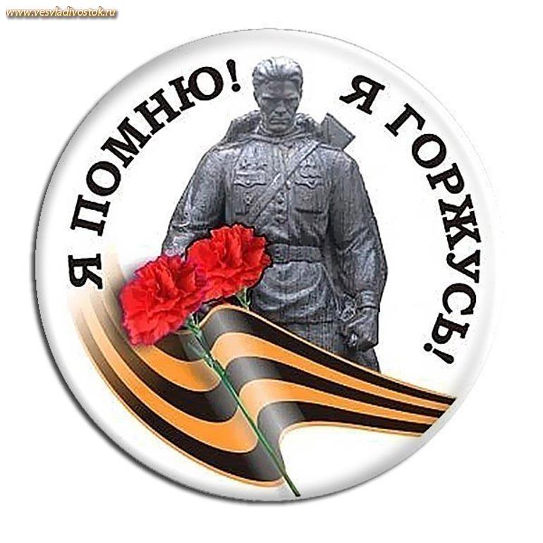 9 мая - день Победы - 8 Мая 2013 - Школа села Воздвиженка